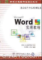 Word 实用教程