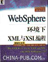 WebSphere环境下XML与XSL编程[按需印刷]