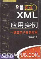 XML应用实例-建立电子商务应用[按需印刷]