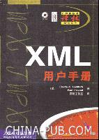 XML用户手册[按需印刷]