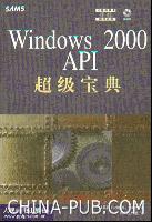 Windows 2000 API 超级宝典[按需印刷]