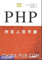 PHP开发人员手册[按需印刷]