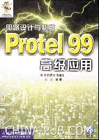 电路设计与制版-Protel99高级应用[按需印刷]