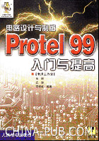 电路设计与制版-Protel99入门与提高[按需印刷]
