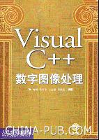 Visual C++数字图像处理[按需印刷]