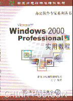 Windows 2000 Professional 实用教程