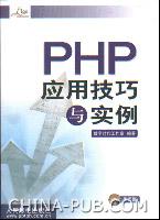 PHP应用技巧与实例[按需印刷]