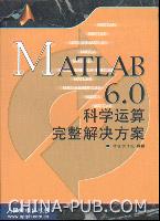 MATLAB6.0科学运算完整解决方案[按需印刷]