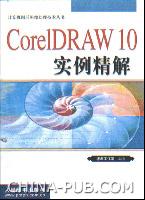 CorelDRAW10实例精解