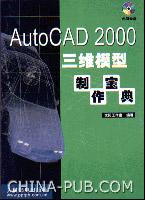 AutoCAD2000三维模型制作宝典[按需印刷]