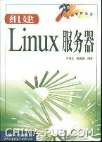 组建Linux服务器[按需印刷]