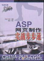 ASP网页制作实战步步通[按需印刷]