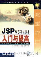JSP动态网站技术入门与提高[按需印刷]