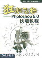 狂飙飞扬-Photoshop6.0快速教程[按需印刷]