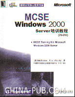 MCSE:Windows 2000 Server培训教程