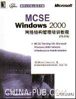 MCSE:Windows 2000 网络结构管理培训教程
