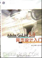 Adobe GoLive 5.0 网页设计入门