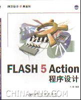 Flash 5 Action 程序设计