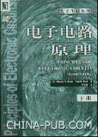 电子电路原理(下册)