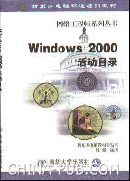 Windows 2000 活动目录