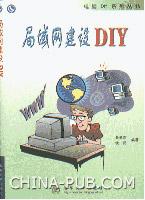局域网建设DIY