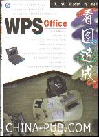 WPS Office 看图速成