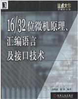 16/32位微机原理、汇编语言及接口技术