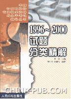 1996-2000试题分类精解[按需印刷]