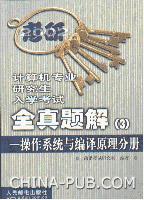 计算机专业研究生入学考试全真题解(3)-操作系统与编译原理分册[按需印刷]
