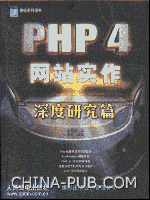 PHP4网站实作深度研究篇[按需印刷]