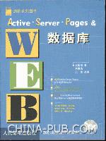 Active Server Pages&Web数据库[按需印刷]