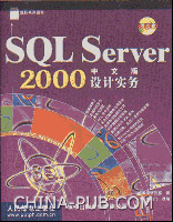 SQL Server 2000中文版设计实务[按需印刷]