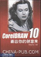 CorelDRAW10画出你的创意来