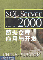 SQL Server2000数据仓库应用与开发[按需印刷]