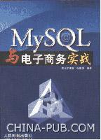 MySQL与电子商务实战[按需印刷]