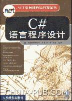 C#语言程序设计[按需印刷]