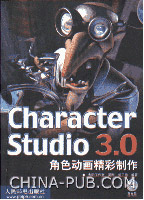 Character Studio3.0角色动画精彩制作[按需印刷]