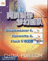 网页制作梦幻团队Dreamweaver4 Fireworks4 Flash5中文版[按需印刷]