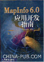MapInfo6.0应用开发指南[按需印刷]