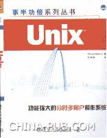 事半功倍系列――Unix