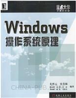 Windows操作系统原理[按需印刷]