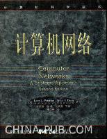 计算机网络[按需印刷]