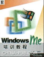 Windows me培训教程[按需印刷]