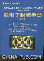 微电子封装手册(第二版)