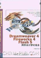 Dreamweaver 4 Fireworks 4 Flash 5 网页设计梦幻组合
