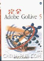 完全Adobe GoLive 5