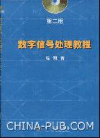 数字信号处理教程(第二版)