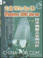 无盘 Win9x 和Windows 2000 Server 技术精解及实例分析