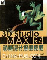 3D Studio MAX R4动画设计培训教程