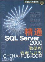 精通SQL Server2000数据库管理与开发[按需印刷]